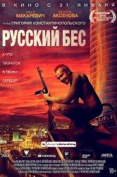 Смотреть Русский Бес онлайн в HD качестве 720p