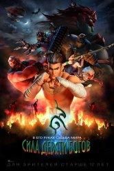 Смотреть Сила девяти Богов онлайн в HD качестве 720p