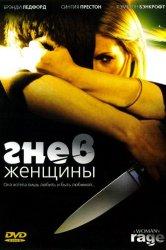 Смотреть Гнев женщины онлайн в HD качестве 720p