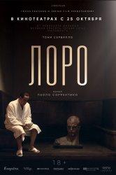 Смотреть Лоро онлайн в HD качестве 720p