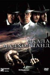 Смотреть Скала Малхолланд онлайн в HD качестве 720p