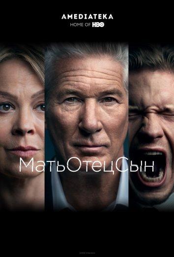 Смотреть МатьОтецСын онлайн в HD качестве 720p