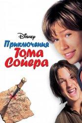 Смотреть Приключения Тома Сойера онлайн в HD качестве 720p