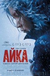 Смотреть Айка онлайн в HD качестве 720p