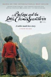 Смотреть Бальзак и портниха-китаяночка онлайн в HD качестве 720p