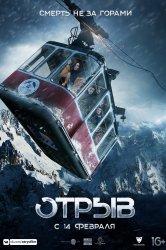 Смотреть Отрыв онлайн в HD качестве 720p