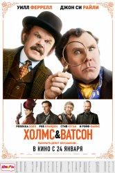 Смотреть Холмс & Ватсон онлайн в HD качестве 720p