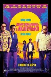 Смотреть Добро пожаловать в Акапулько онлайн в HD качестве 720p