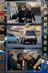 Смотреть Господа полицейские онлайн в HD качестве 720p