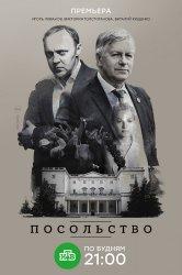 Смотреть Посольство онлайн в HD качестве 720p