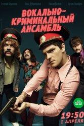 Смотреть Вокально–криминальный ансамбль онлайн в HD качестве 720p