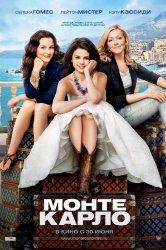 Смотреть Монте-Карло онлайн в HD качестве