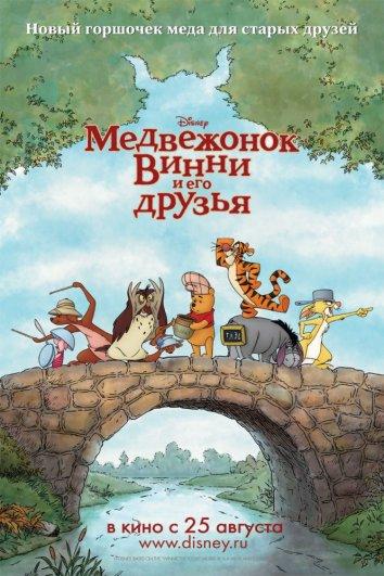 Смотреть Медвежонок Винни и его друзья онлайн в HD качестве 720p