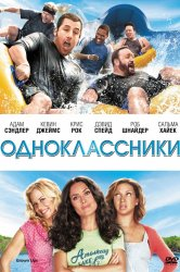 Смотреть Одноклассники онлайн в HD качестве