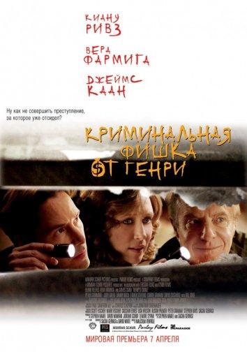 Смотреть Криминальная фишка от Генри онлайн в HD качестве 720p