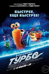 Смотреть Турбо онлайн в HD качестве