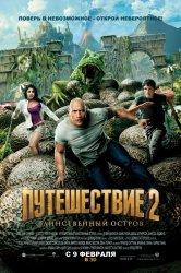 Смотреть Путешествие 2: Таинственный остров онлайн в HD качестве
