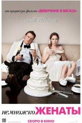 Смотреть Немножко женаты онлайн в HD качестве
