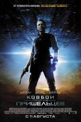 Смотреть Ковбои против пришельцев онлайн в HD качестве