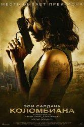 Смотреть Коломбиана онлайн в HD качестве 720p