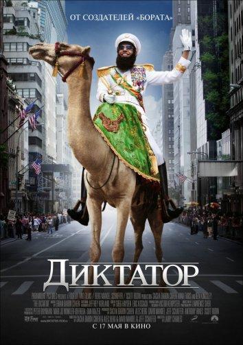 Смотреть Диктатор онлайн в HD качестве 720p