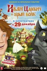 Смотреть Иван Царевич и Серый Волк онлайн в HD качестве