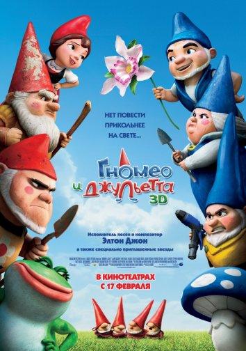 Смотреть Гномео и Джульетта онлайн в HD качестве 720p