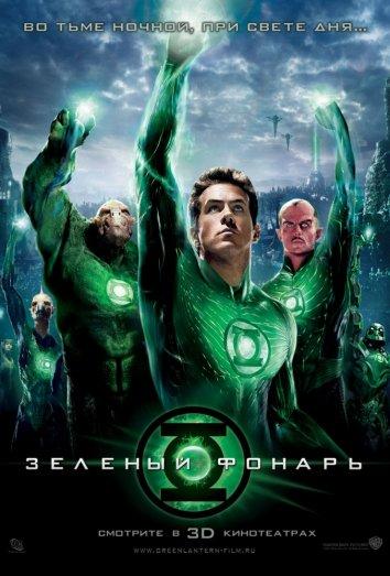 Смотреть Зеленый Фонарь онлайн в HD качестве 720p