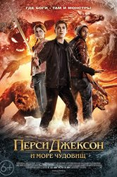 Смотреть Перси Джексон и Море чудовищ онлайн в HD качестве