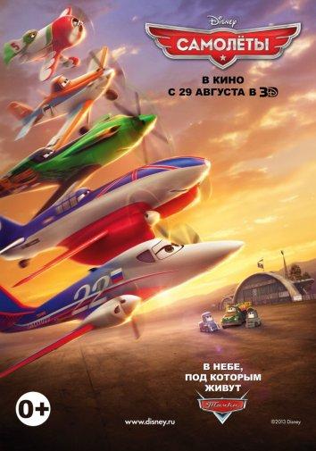 Смотреть Самолеты онлайн в HD качестве 720p
