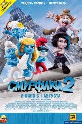 Смотреть Смурфики 2 онлайн в HD качестве
