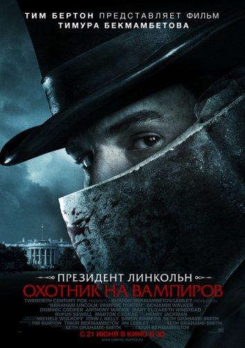 Смотреть Президент Линкольн: Охотник на вампиров онлайн в HD качестве 720p