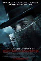 Смотреть Президент Линкольн: Охотник на вампиров онлайн в HD качестве
