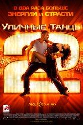 Смотреть Уличные танцы 2 онлайн в HD качестве