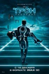 Смотреть Трон: Наследие онлайн в HD качестве 720p
