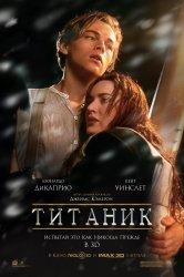 Смотреть Титаник онлайн в HD качестве 720p
