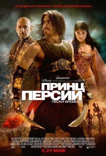 Смотреть Принц Персии: Пески времени онлайн в HD качестве 720p