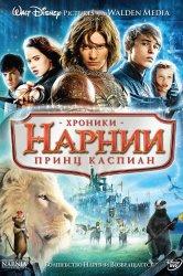 Смотреть Хроники Нарнии: Принц Каспиан онлайн в HD качестве