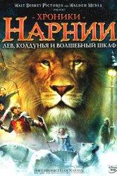 Смотреть Хроники Нарнии: Лев, колдунья и волшебный шкаф онлайн в HD качестве 720p
