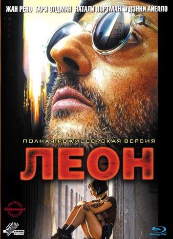 Смотреть Леон онлайн в HD качестве 720p
