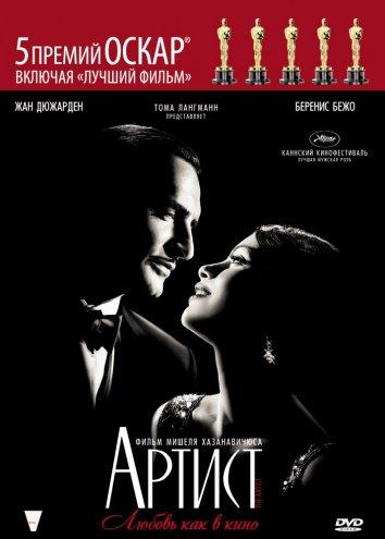 Смотреть Артист онлайн в HD качестве 720p