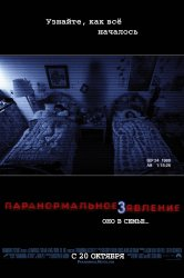 Смотреть Паранормальное явление 3 онлайн в HD качестве