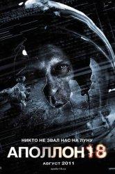 Смотреть Аполлон 18 онлайн в HD качестве