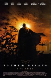 Смотреть Бэтмен: Начало онлайн в HD качестве