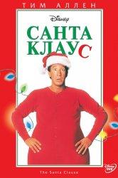 Смотреть Санта Клаус онлайн в HD качестве