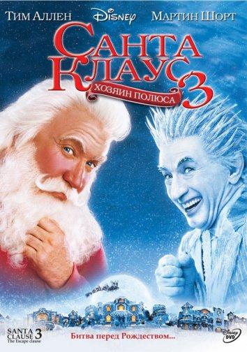 Смотреть Санта Клаус 3 онлайн в HD качестве 720p