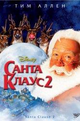Смотреть Санта Клаус 2 онлайн в HD качестве