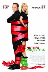 Смотреть Четыре Рождества онлайн в HD качестве