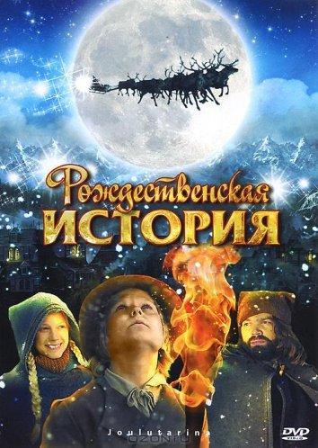 Смотреть Рождественская история онлайн в HD качестве 720p