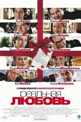 Смотреть Реальная любовь онлайн в HD качестве 720p